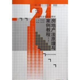 房地产法原理与案例教程(第二版)/21世纪法学系列教材