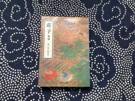 庄子 杂篇/中公文库(日文原版书,森三树三郎 译注)