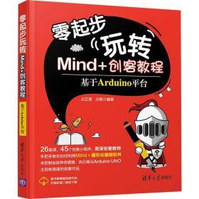 零起步玩转Mind+创客教程——基于Arduino平台