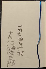 大江健三郎签名本《个人的体验》诺贝尔文学奖获奖代表作初版本