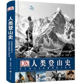 DK人类登山史:关于勇气与征服的伟大故事