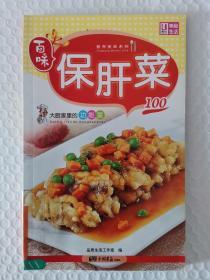 【馆藏】百味保肝菜