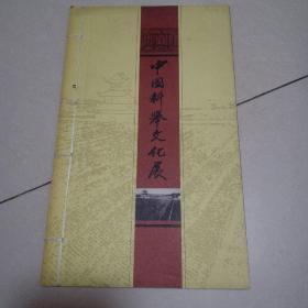 中国科举文化展 16开内页干净