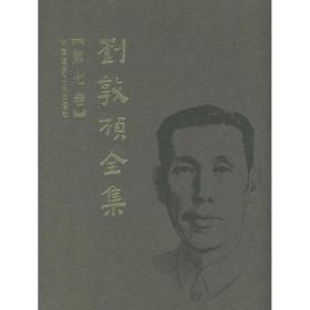 正版 刘敦桢全集 D七卷刘敦桢9787112089604中国建筑工业出版社 书籍
