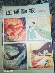 连环画报1980年第12期J