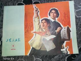 工农兵画报1974年第8期H