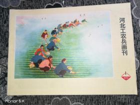 河北工农兵画刊1974年第1期