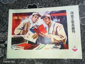 河北工农兵画刊1974年第5期