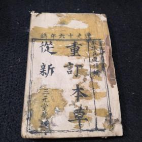 道光十六年三元堂藏板 重订本草从新 春卷一 一册