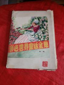 彩色世界童话全集:第二辑 (1、2、3、7、9、10、12、15、16、17、19)有盒套,外盒破损,第1册有破损!