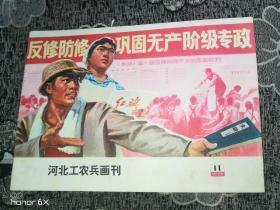 河北工农兵画刊1975年第11期H