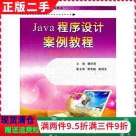 书Java程序设计案例教程 魏衍君 西北工业大学出版社教材