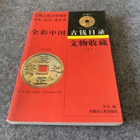 全彩中国古钱目录 文物收藏上