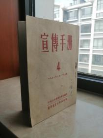 50年教师学习参考资料--一九五二年--第4期---(宣传手册)----虒人荣誉珍藏