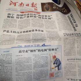 河南日报2020年4月23日