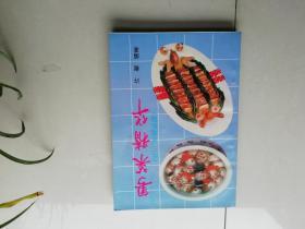粤菜精华(续三)