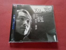 许巍 时光 漫步(CD1张)