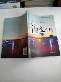 《泊客中国》h5