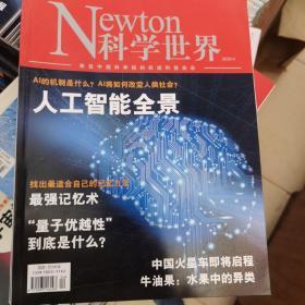 科学世界杂志2020年4月