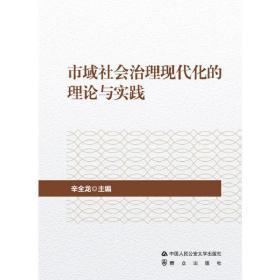 市域社会治理现代化的理论与实践 朱寿民 中国人民公安大学出版社 正版书籍