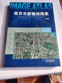 南京市影像地图集:主城篇