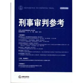 【正版全新】现货原版 刑事审判参考(2014年第4集 总第99集)