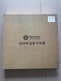 2005年中国移动业务卡年册