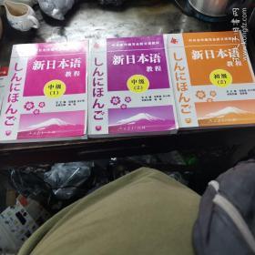 中日合作编写全新日语教材:新日本语教程(初级2)