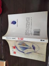 茫点(倪匡科幻小说集37)