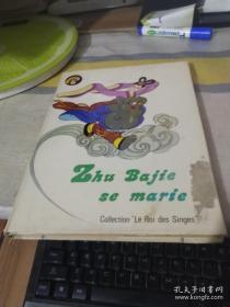 1984年外文版.Zhu Bajie als Brautigam und Schwiegersohn 16精装连环画猪八戒做女婿(德文版)