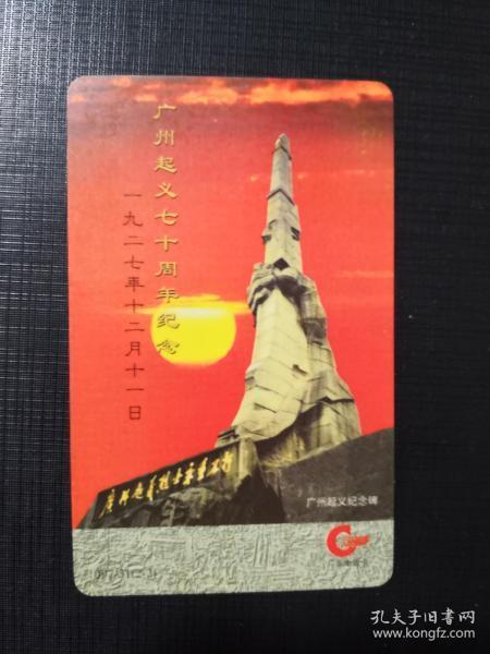 廣東電話卡J97-31(2-2)(舊GPT卡)廣州起義70周年