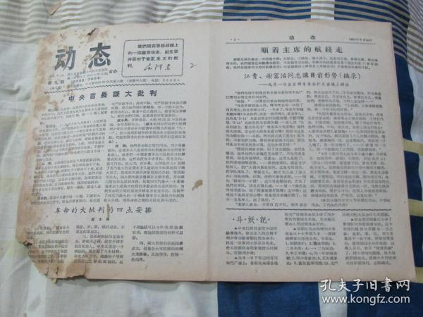 文革宣传单--《动态》 1967年9月16日 钢工总市修缮公司联合指挥部(共八版)