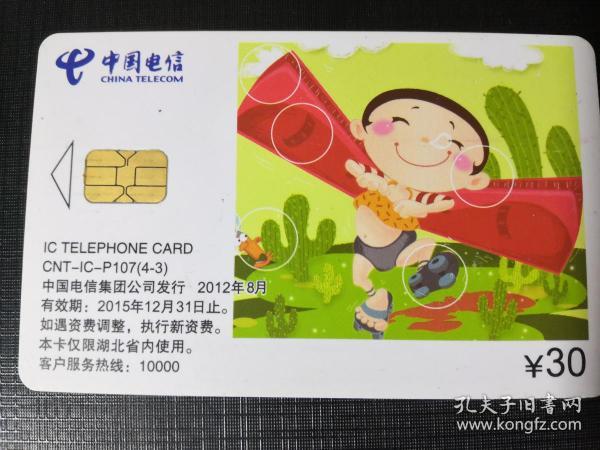 IC電話舊卡CNT-IC-P107(4-3)找啊找啊找不同