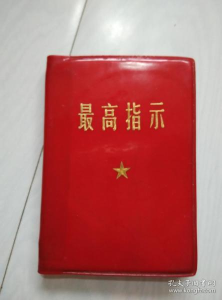 最高指示 128开语录红宝书