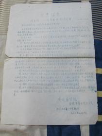 文革宣传单--《火急消息》 1966年9月4日 英俊医学院