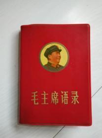 毛主席语录 128开袖珍红宝书,完整版