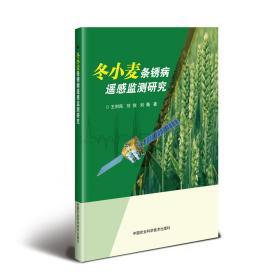 冬小麦条锈病遥感监测研究