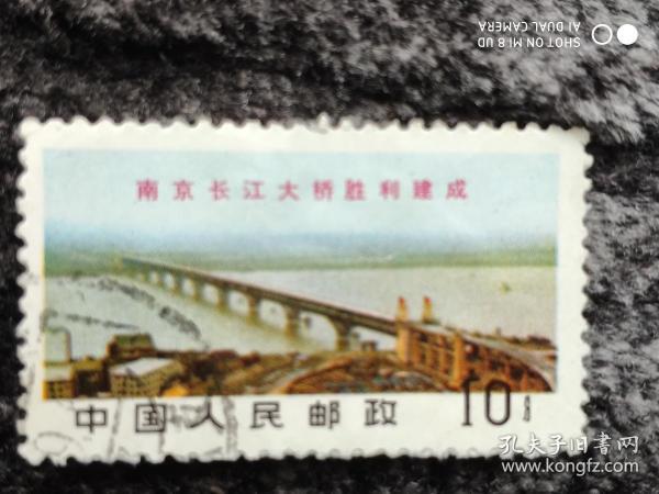文革郵票 文14 南京長江大橋勝利建成 10分 大橋全景 信銷郵票