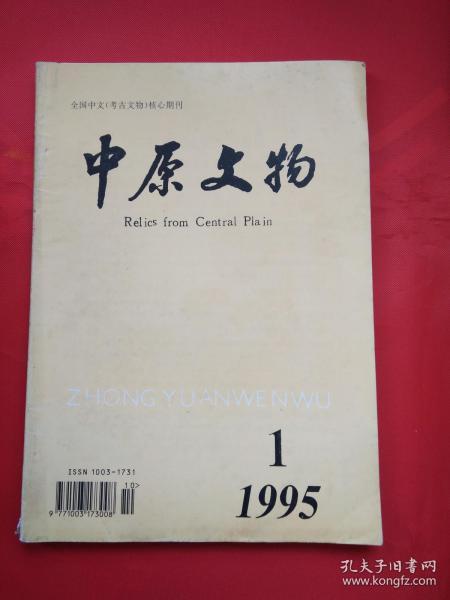 中原文物1995年第1期