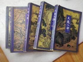天龙八部全五册