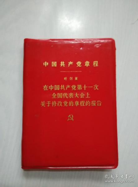 中国共产党党章 叶剑英在中共第十一次全代会关于修改党的章程的报告