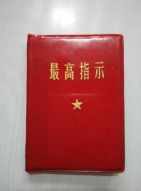 最高指示 语录本红宝书