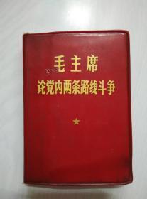 毛主席论党内两条路线斗争 袖珍红宝书完整版