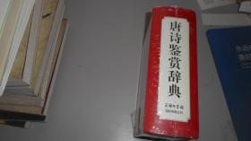 中国古典诗词曲赋鉴赏系列工具书:唐诗鉴赏辞典 精装 未开封