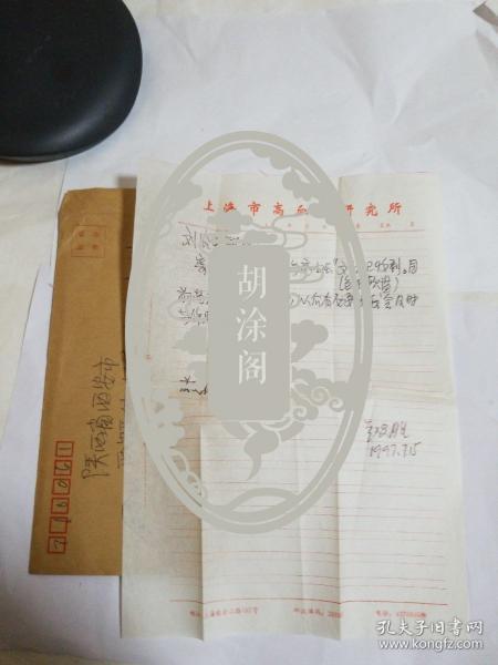 上海市高血壓研究所老所長趙光勝信函