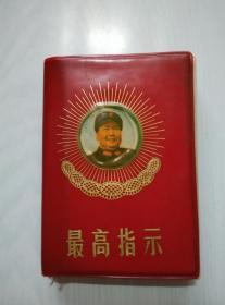 最高指示 红宝书合集