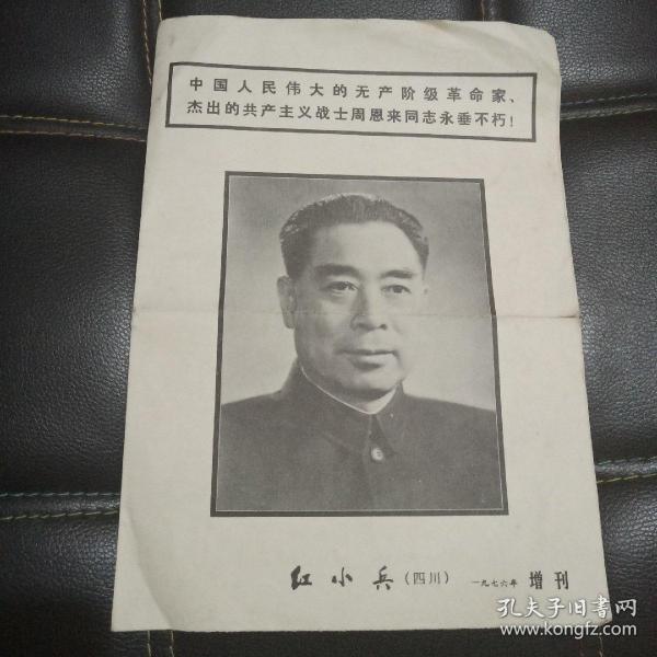 红小兵(四川)增刊1976