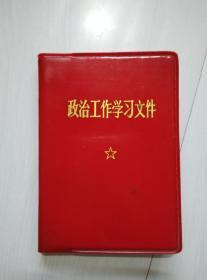 政治工作学习文件 红宝书