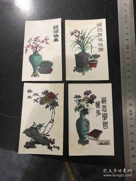 五十年代手工上色博古圖花卉賀卡老照片4張 祝您快樂身體健康學習進步 青島天真照相館 非常少見