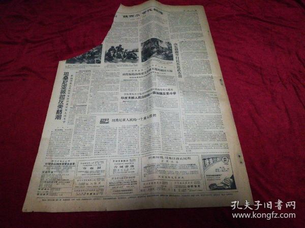 生日報.老報紙、舊報紙:河南日報1964年11月18日(1~4版)……在社會主義教育運動中加強民兵建設,歡迎馬晴山陳覺光榮起義返回祖國大陸